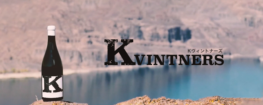 Kヴィントナーズ
